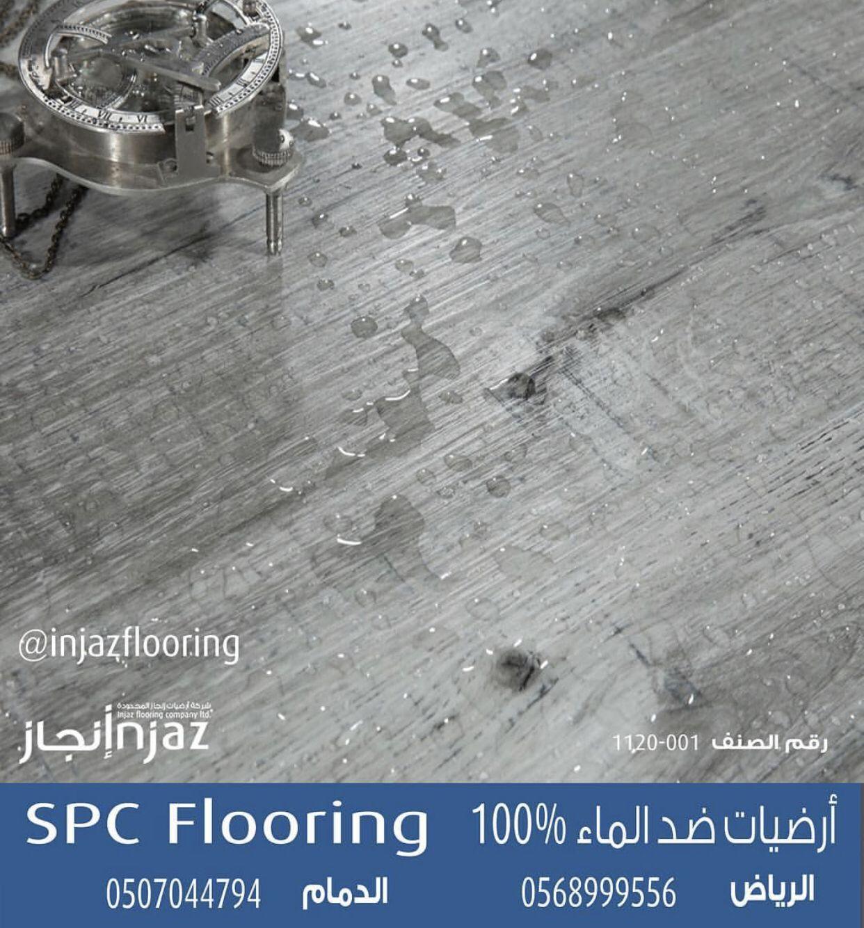 Spc Flooring ارضيات ضد الماء Outdoor