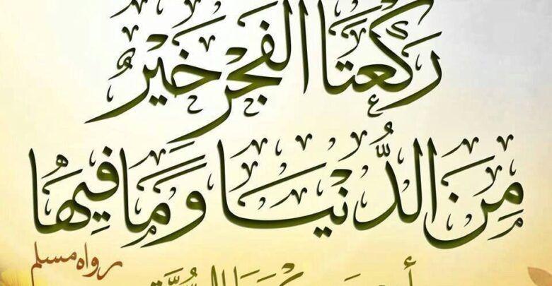 اذكار بعد الفجر والظهر وبقية الصلوات المفروضة Arabic Calligraphy Calligraphy