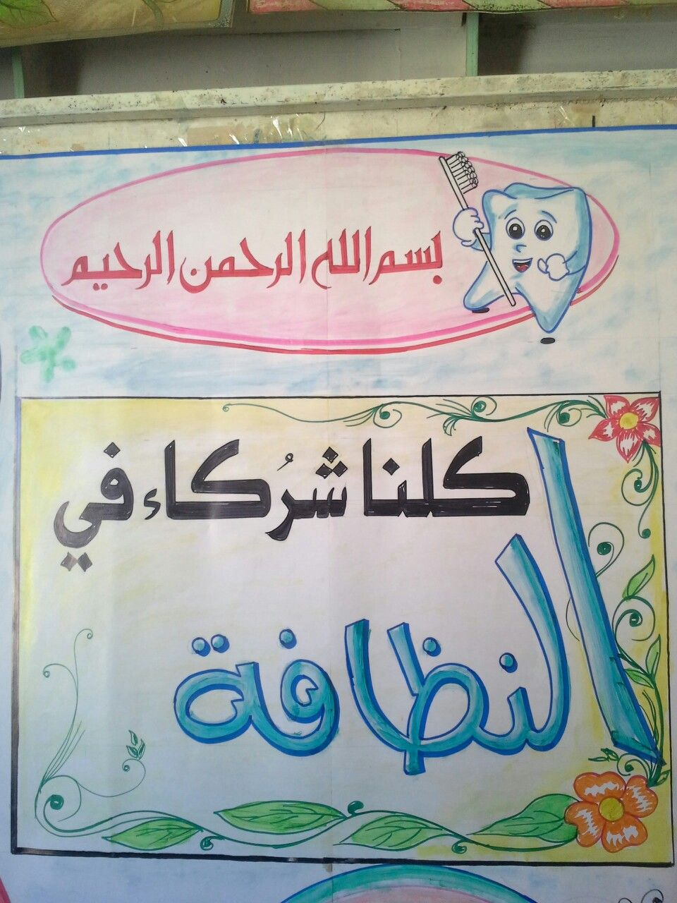 كلنا شركاء في النظافة I School School Learning Arabic