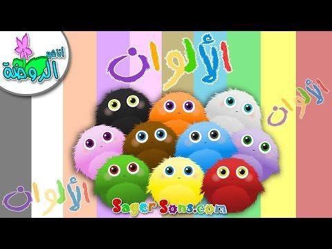 اناشيد الروضة تعليم الاطفال نشيد الألوان الوان 12 بدون موسيقى بدون ايقاع Youtube Learn Arabic Alphabet Islamic Cartoon Cartoon Kids