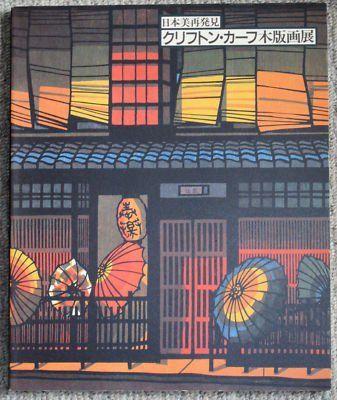 Clifton Karhu (reference book) 海外の視点、日本の美。いいねっ ^^v
