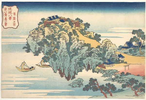 Evening Glow at Jungai (Jungai sekishō), from the series Eight Views of the Ryūkyū Islands (Ryūkyū hakkei) Artist: Katsushika Hokusai (Japanese, Tokyo (Edo) 1760–1849 Tokyo (Edo)) Period: Edo period (1615–1868) Date: ca. 1832 Culture: Japan Medium: Polychrome woodblock print; ink and color on paper