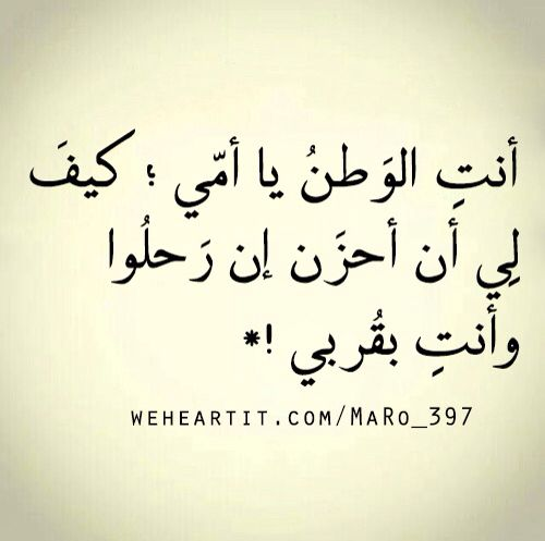 Pin By Emmy Pin On رب ارحمهما كما ربياني صغيرا Words Quotes Mother S Day In Heaven Quotes