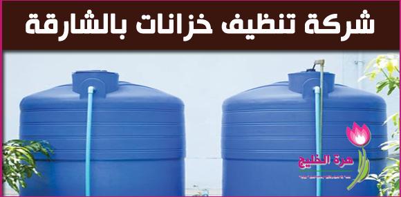 شركة تنظيف خزانات بالشارقة 0556961202 زهرة الخليج Sharjah Clean Tank Tank
