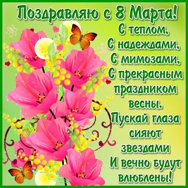 Красивые слова поздравления с 8 марта на открытке ...
