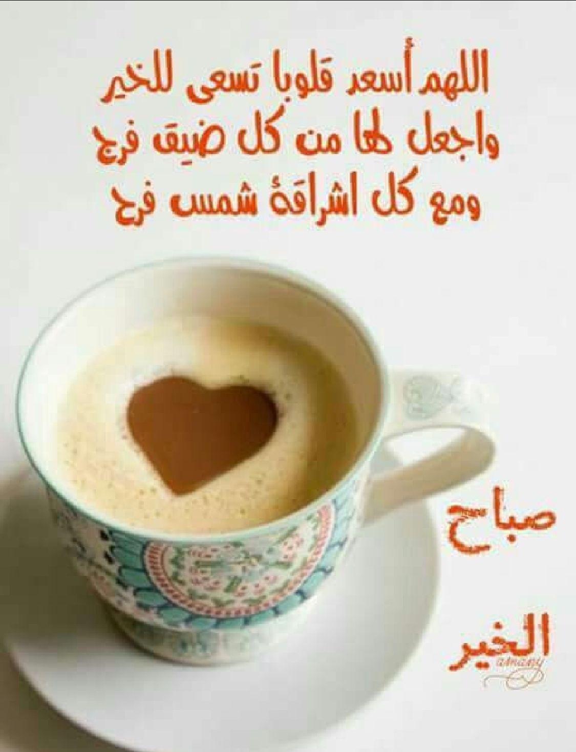صباح المحبة Good Morning Gif Good Morning Images Good Morning