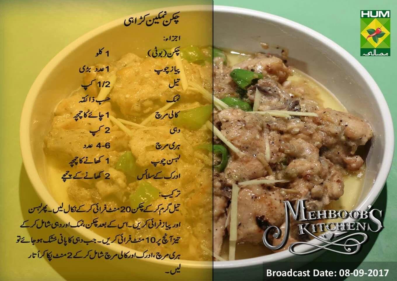 Namkeen Chicken Karahi Karahi Recipe Gosht Recipe Cooking Recipes In Urdu