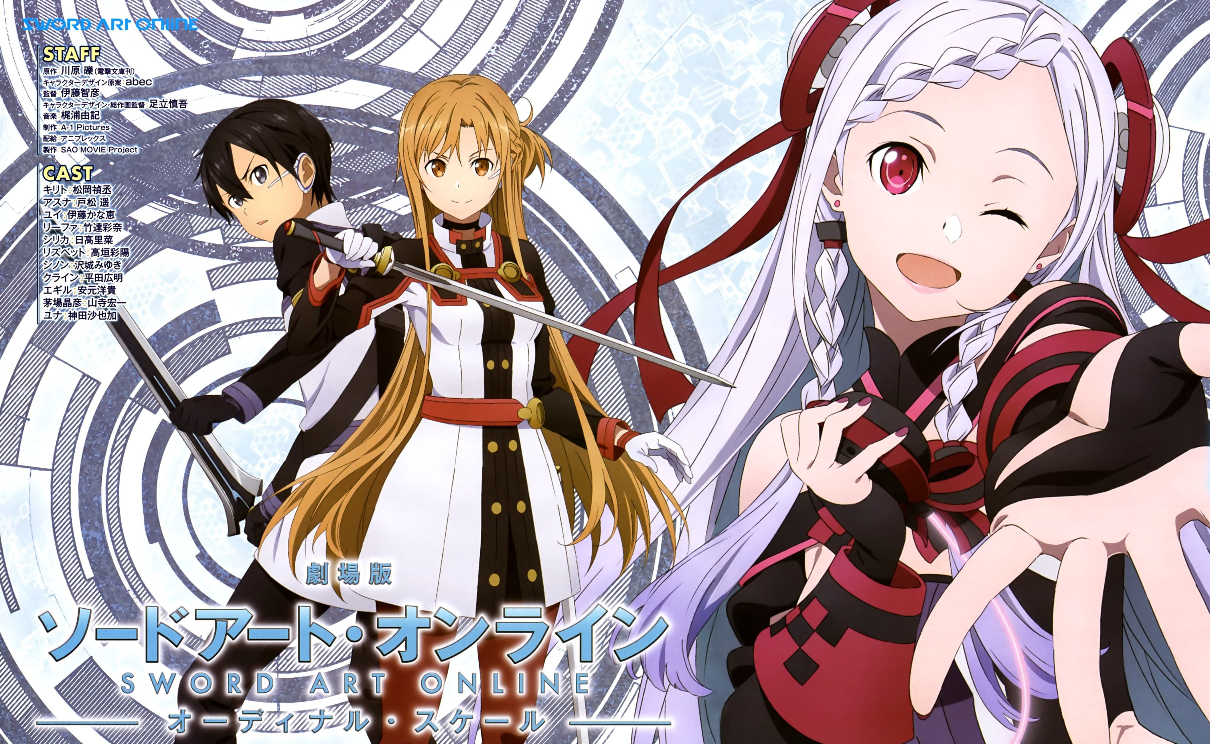 Great Wallpaper Movie Sword Art Online - af2ccafe594489202ab2b1bcc1c35f6b  Perfect Image Reference_162164.jpg
