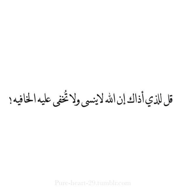 Desertrose اللهم انصرني على من ظلمني وأرني فيه ثأري وأقر بذلك عيني Islamic Quotes Quran Words Quotes True Words