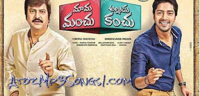 mama manchu alludu kanchu songs direct