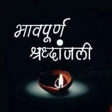 Image result for भावपूर्ण श्रद्धांजली sms   Shiva