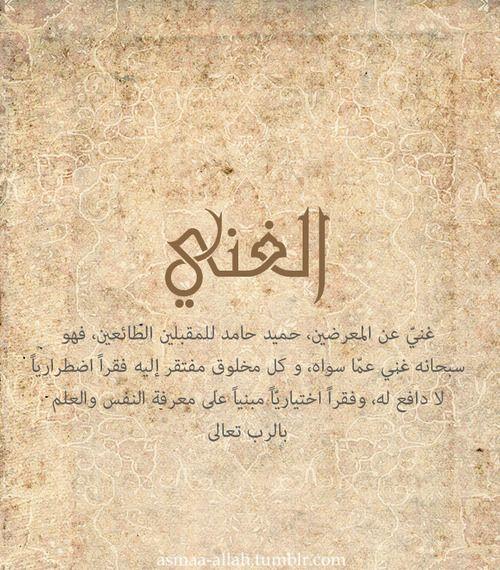 ورد اسم الله الغني ثماني عشرة مرة في الكتاب العزيز مقرونا ومنفردا كقوله سبحانه قول معروف ومغفرة خير Beautiful Names Of Allah Allah God Allah Names