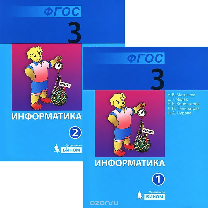 Учебник матвеевой 3 класс