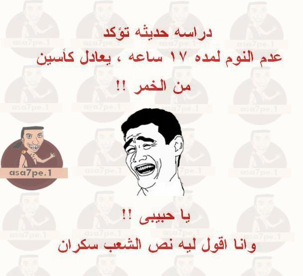 نكت مضحكه جدا Funny Study Quotes Funny Jok Arabic Funny
