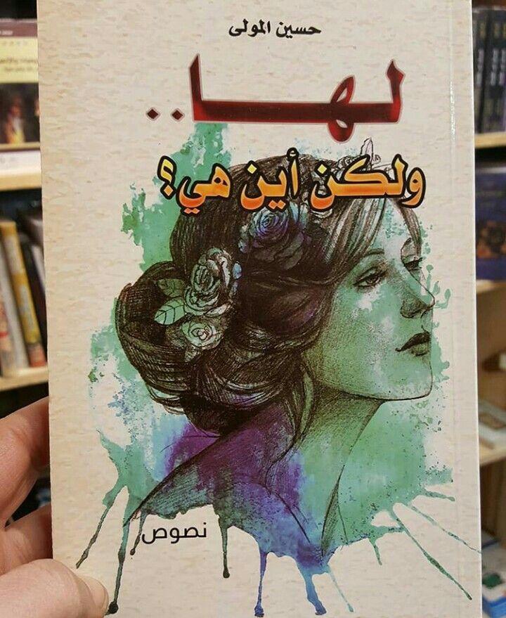 كتاب خلف الظلام مها الشعلان