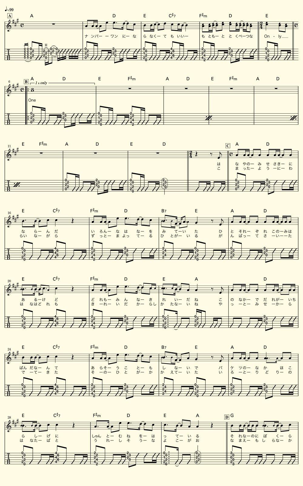 世界に一つだけの花 Smap の楽譜 無料 Tunegate Me 無料楽譜 楽譜 世界
