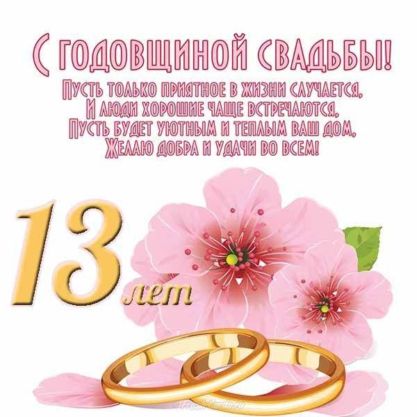 13 лет свадьбы картинки открытки