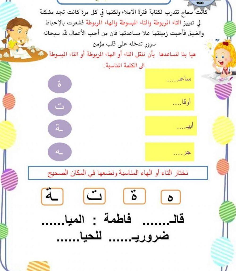 Pin On لغة عربية