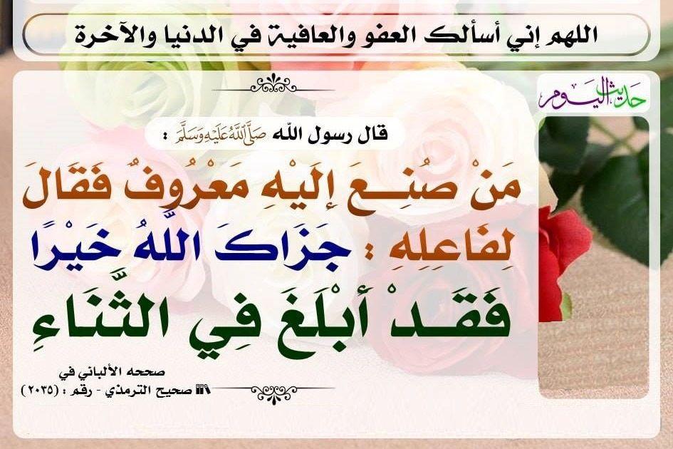 Pin By Essam Sayed Mohamed On Ahdith احاديث Ahadith Hadith Islam