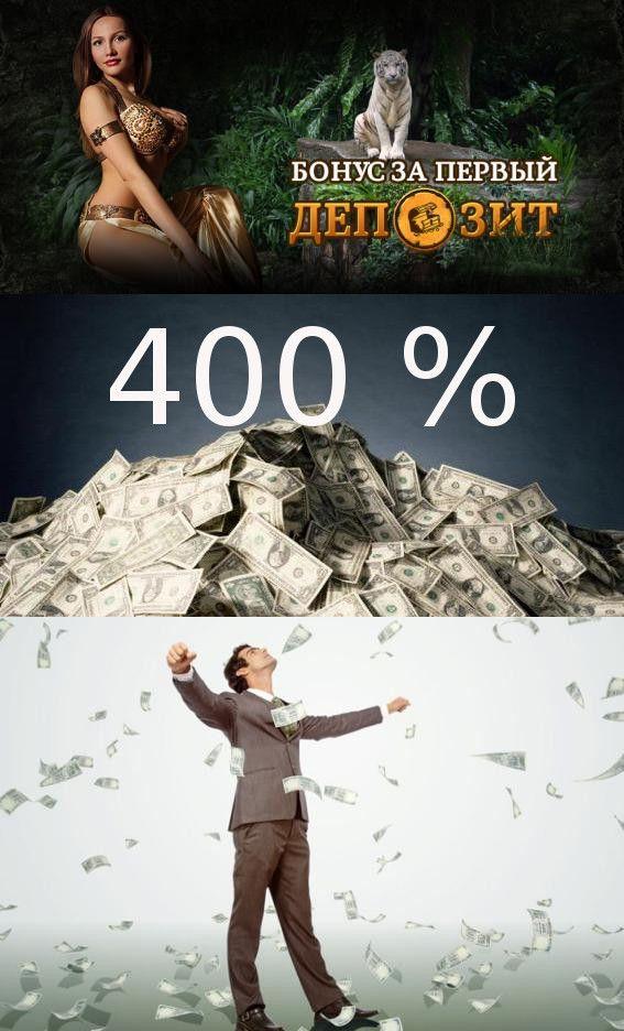 Бонус на первый депозит казино вулкан онлайн казино no deposit bonus