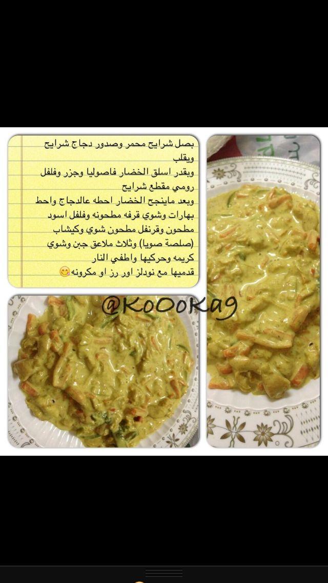 دجاج بالكريمة Arabic Food Food Recipes