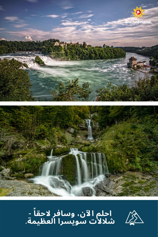 اشعر بقوة المياه الهائلة في سويسرا مرة أخرى قريبا Waterfall Water Outdoor