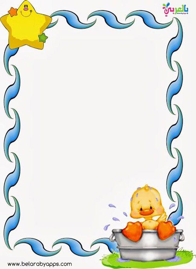 خلفيات للكتابة عليها كيوت صور اشكال جميلة مفرغة للاطفال بالعربي نتعلم Scrapbook Printing Clip Art Borders Borders For Paper