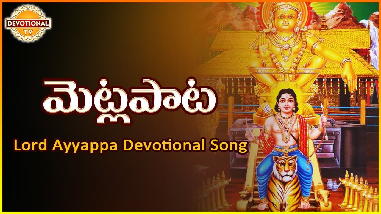 Lord Ayyappa Telugu Devotional Songs Album | Metla Pata