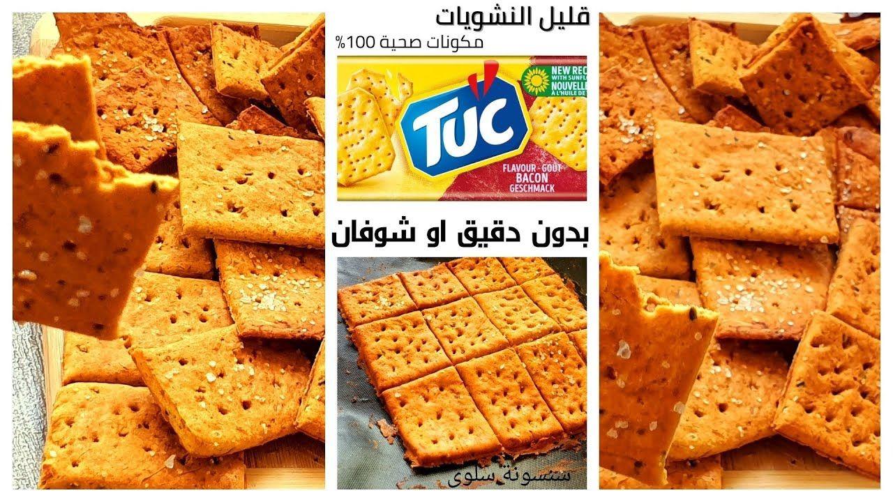 بسكوت تاك توك المملح 4 مكونات صحية جدا بدون دقيق او شوفان قليل النشويات اقوى وصفة نباتي Tuc Biscuit Food Bread Bacon