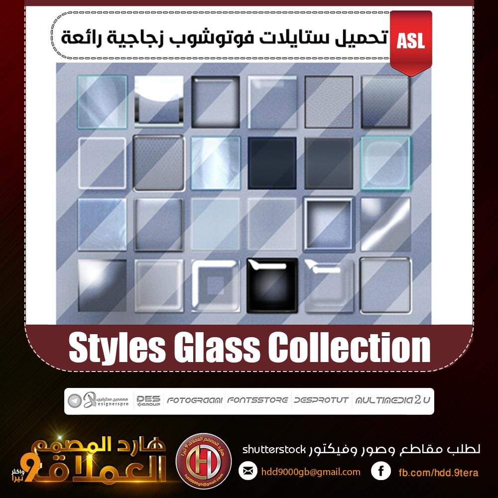 لكم تحميل ستايلات فوتوشوب زجاجية رائعة Styles Glass Collection مجموعة قيمة تتكون من 24 من ستايلات الفوتوشوب لتأثير زجاج Glass Collection Photoshop Styles Glass