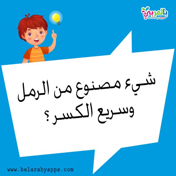 مسابقة اطفال سؤال وجواب بالصور بطاقات أسئلة عامة سهلة بالعربي نتعلم In 2021 Activities For Kids Activities Kids