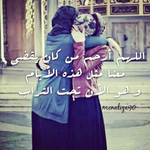 الله يرحم جميع موتانا We Heart It Heart Mona