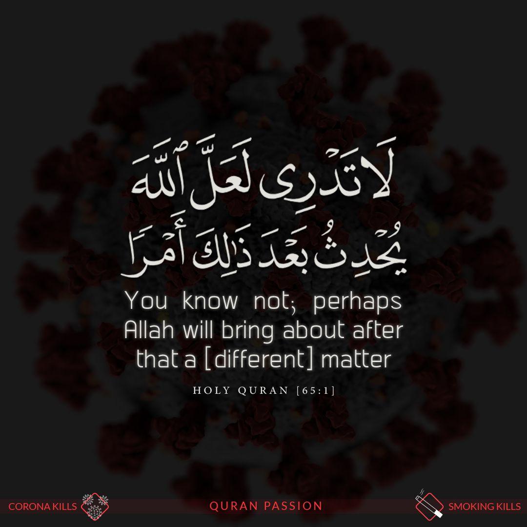 ل ا ت د ر ي ل ع ل الل ه ي ح د ث ب ع د ذ ل ك أ م ر ا اطمن بذكر الله و تفائل بقدرة الله صباح الخير Quran Verses Prayer For The Day Holy Quran