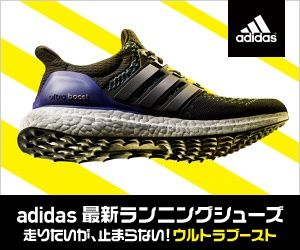 adidas 最新ランニングシューズ