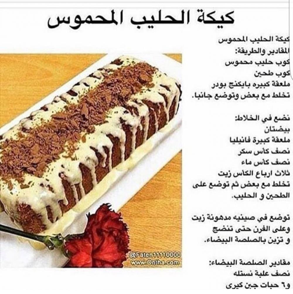 كيكه الحليب المحموس Food Recipies Food Cake Recipes