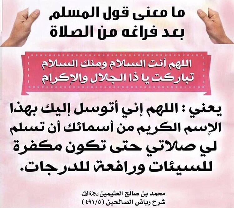 دعاء الفراغ من الصلاة Ahadith Islam Allah