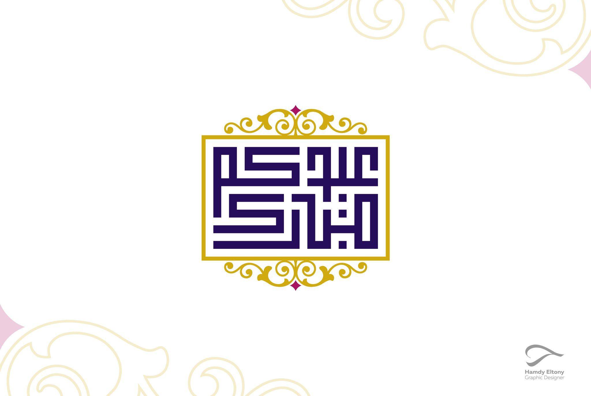 Hamdy Eltony On Twitter Islamic Art Calligraphy Arabic Calligraphy Art Islamic Art