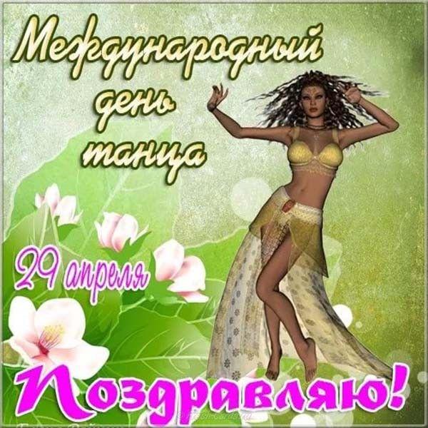 С днем танца открытки