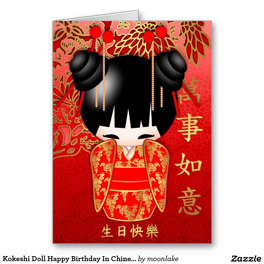Kokeshi Doll Happy Birthday In Chinese Card Diy Homemade