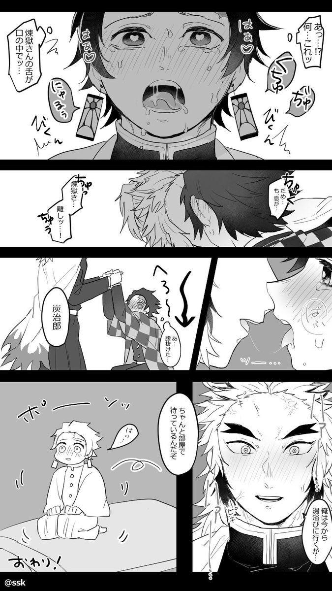 Bl 鬼 漫画 滅 の 刃