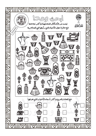 نشاط ابحث وعد أنشطة مهرجان الجنادرية للتحميل من موقع دار أسفار نشاط تراثي تراث السعودية School Labels Labels Words