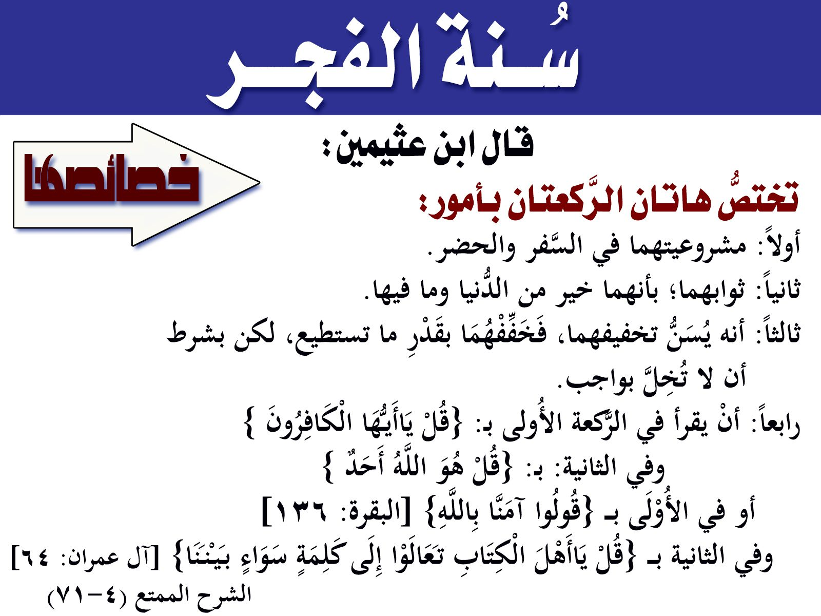 خصائص سنة الفجر Quotes Math Arabic Quotes
