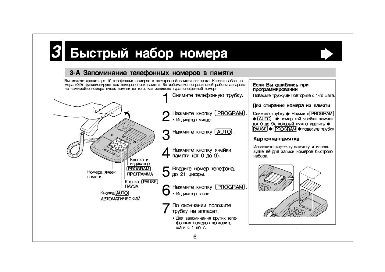 Инструкция по пользованию телефоном