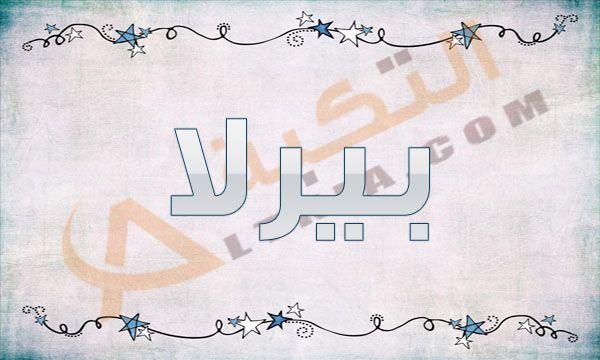 معنى اسم بيرلا Perla في قاموس المعاني اسم بيرلا مؤنث بدأ في الانتشار بعد التعرف على معنى واصل الاسم فإن الآباء والأمهات يبحثون Arabic Calligraphy Prints Art