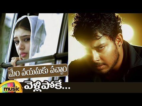 Mem Vayasuku Vacham Movie Video Songs | Vellipoke Full Video Song | Tanish | Neethi Taylor | Ranjith - YouTube