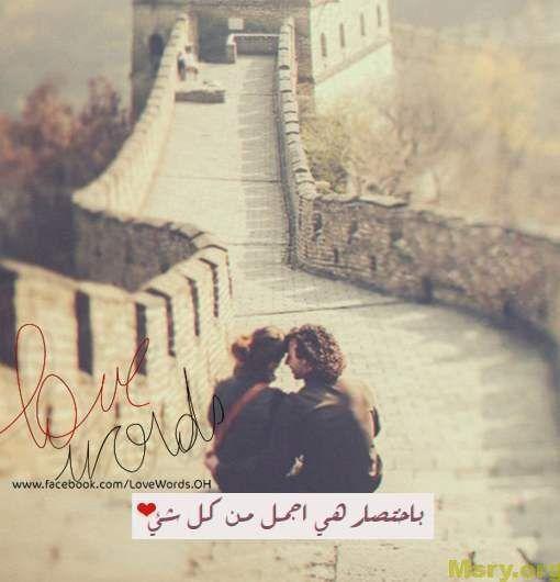 صور حب رومانسية للعشاق 2019 واحلى كلام حب مكتوب عليها موقع مصري Movie Posters Movies Poster