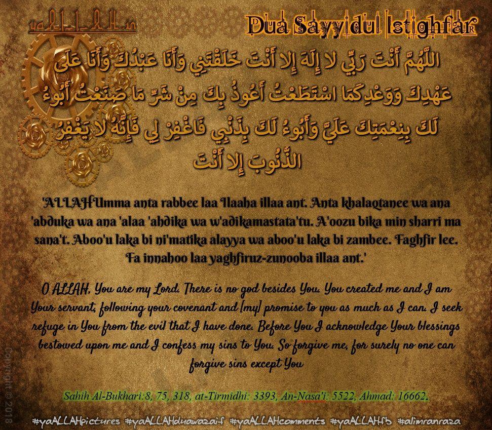 sayyidul istighfar hadith,sayyidul istighfar in english,sayyidul