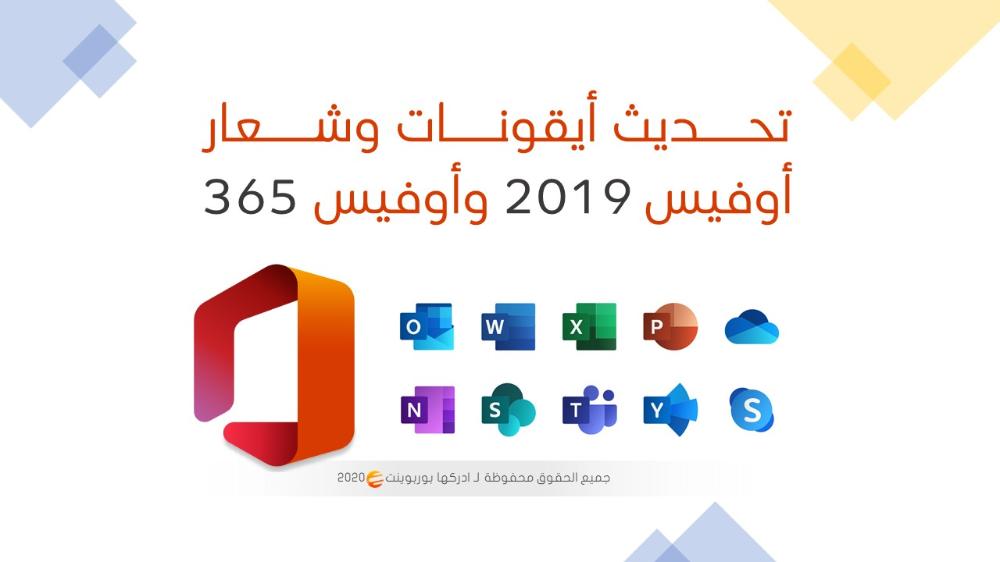 مايكروسوفت تقدم شعارات حزمة أوفيس المكتبية في حلتها الجديدة Office Icon Microsoft Gaming Logos