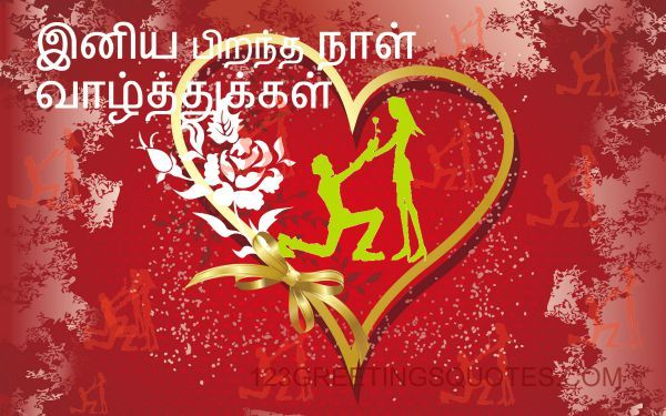 Here Are Few Wonderful Tamil Birthday Wishes Images