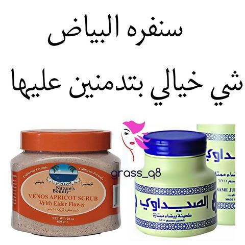 Pin By Suhaila Al Dhahouri On Astuce Beaute Beauty Skin Care Routine Skin Care Masks Diy Natural Deodorant